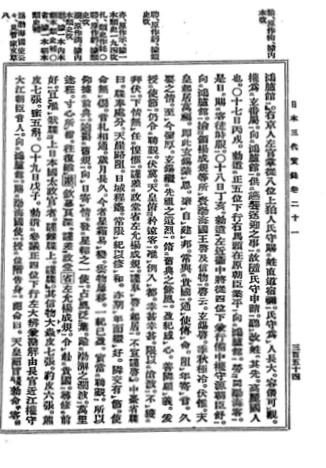 『日本三代実録』