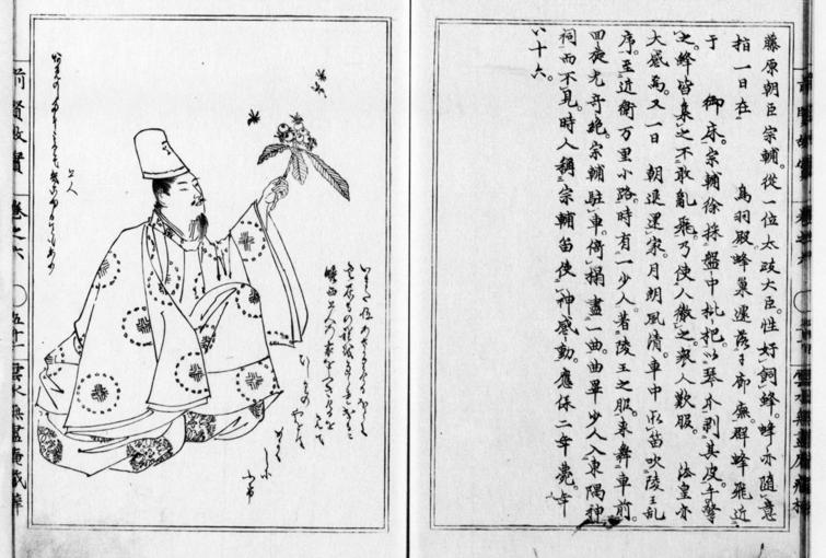 「蜂飼大臣」と称された平安時代の公卿:藤原宗輔。『前賢故実』 (1868)の挿絵。