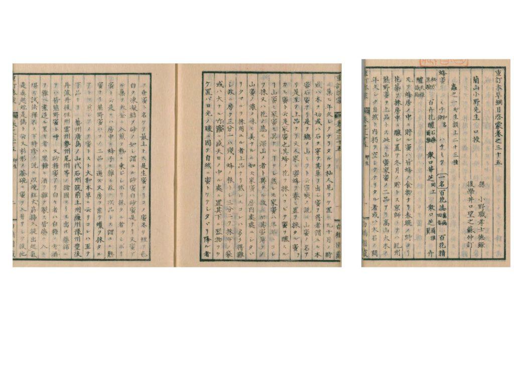 小野蘭山(口伝)(1847)『重訂本草綱目啓蒙』