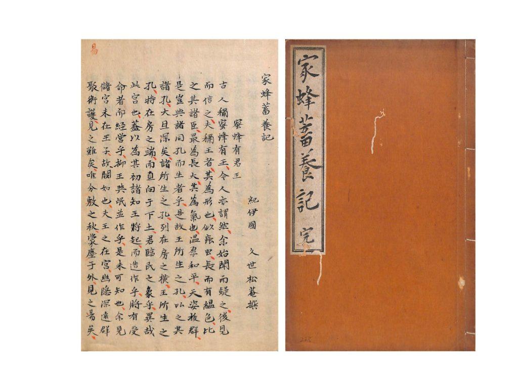 久世敦行(松菴)(1791)『家蜂蓄養記』 (表紙・一部)